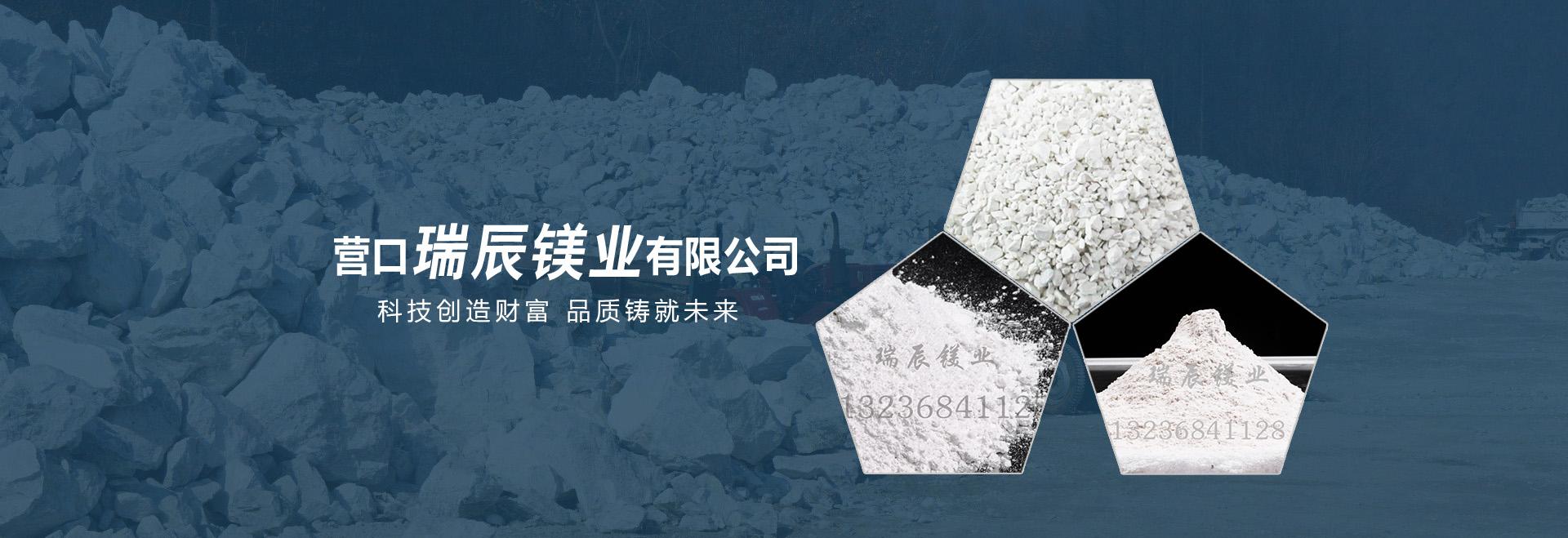 脱硫用氧化镁